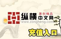 纵横中文网月票榜新星