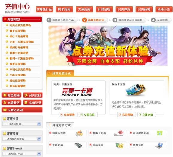 (一)点击http://pay.wanmei.