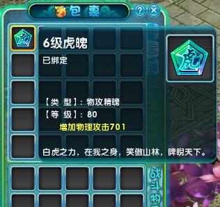 六级虎魄石