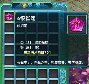 六级雀魄石