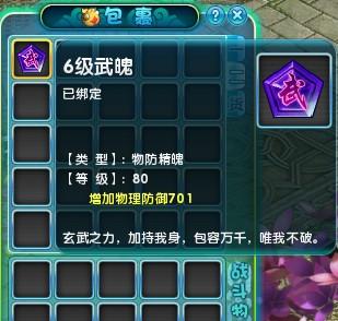 六级武魄石