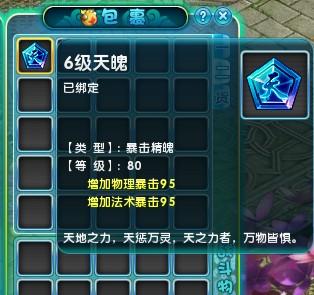 六级天魄石