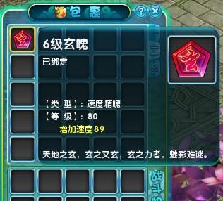 六级玄魄石
