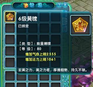 六级黄魄石