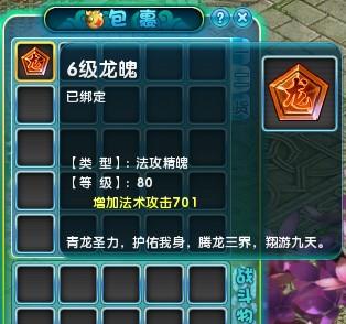 六级龙魄石