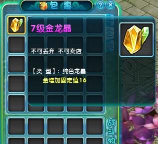 七级金龙晶