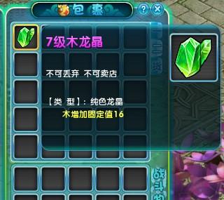 七级木龙晶