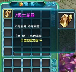 七级土龙晶
