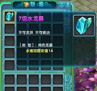 七级水龙晶