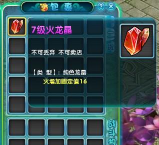 七级火龙晶